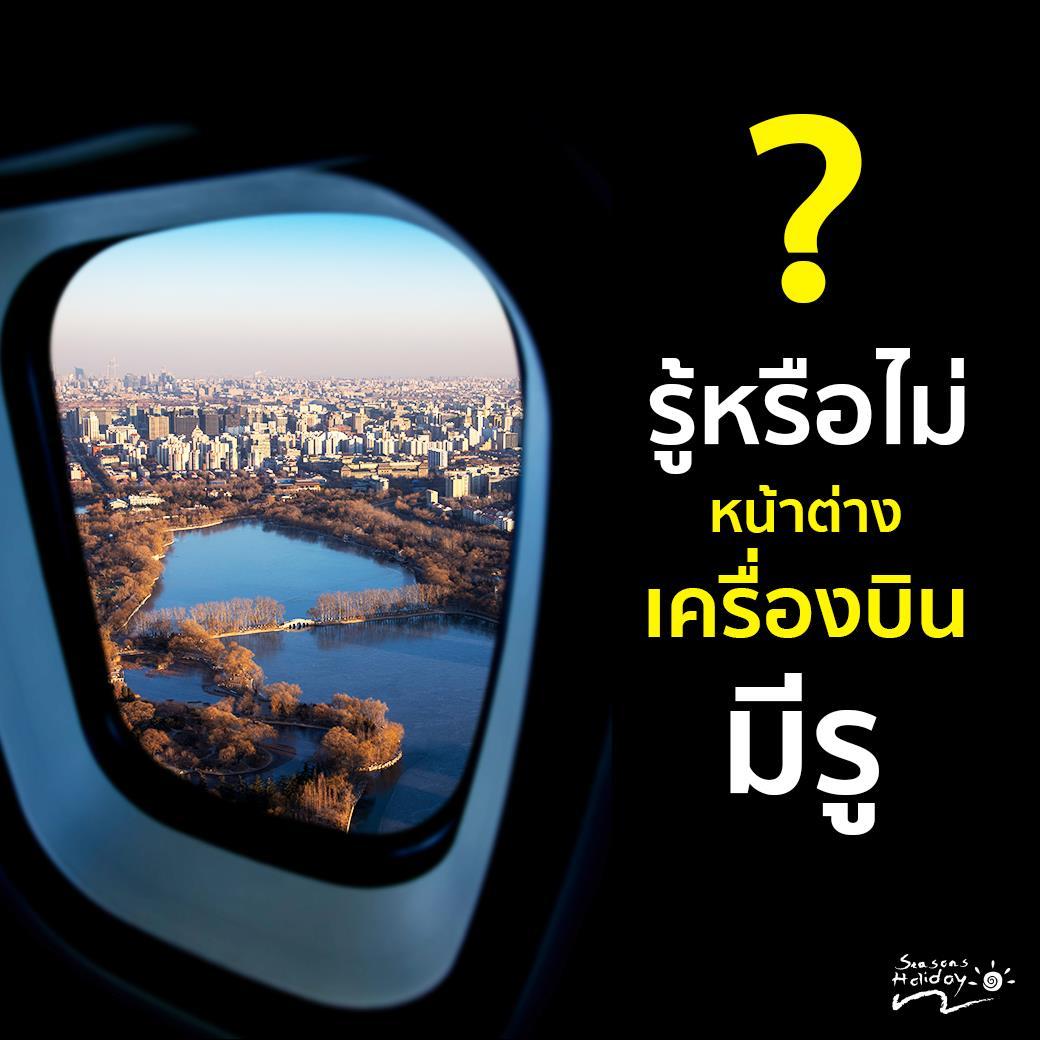 รู้หรือไม่ หน้าต่างเครื่องบินมีรู?